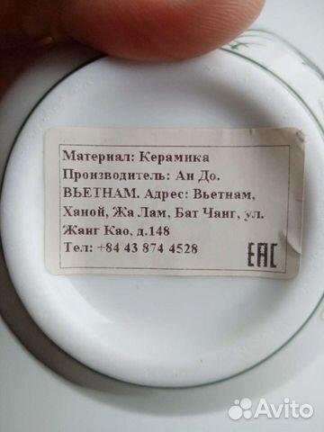 Чайный сервиз  89106189802 купить 3