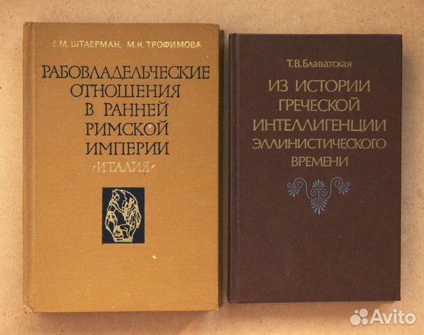 Книги по истории  89219206190 купить 7