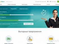 Сайт по выдачи кредитов, карт, микро займов