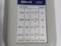 Мощный степлер KW-trio 50SB (до 100 листов)