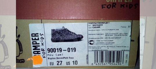 daa30b66 Ботинки осенние Camper купить в Брянской области на Avito — Объявления на  сайте Авито