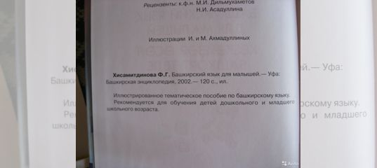 Гдз по башкирскому языку 8 класс абдуллина ф ф