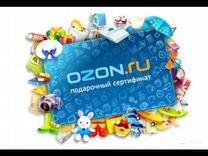 Промокод купон на 500 руб. ozon ru