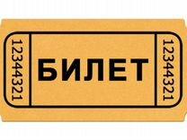 Билеты на автобус