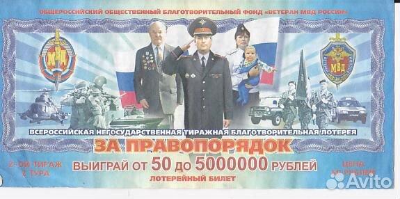Билет лотерейный старый мвд  89103306149 купить 1