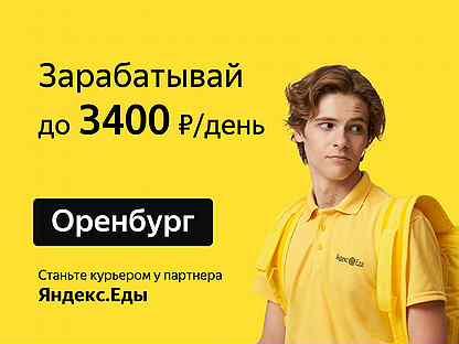 авито оренбург работа для девушек