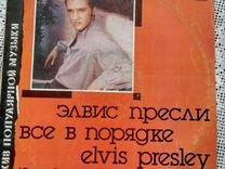 Пластинка. Элвис Пресли. Все в порядке — Коллекционирование в Екатеринбурге