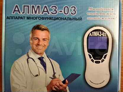 Массажер алмаз 02 аппараты вакуумной терапии vacumed