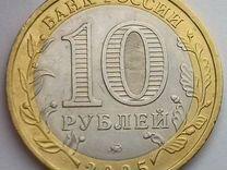 10 рублей 2005 м - Тверская область
