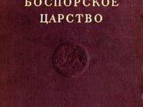 Гайдукевич В.Ф. Боспорское царство