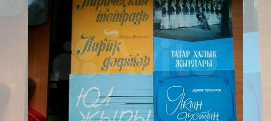 ноты татарских народных песен