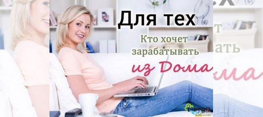 Работа интернет магазин россия удаленная фрилансер для мам в декрете