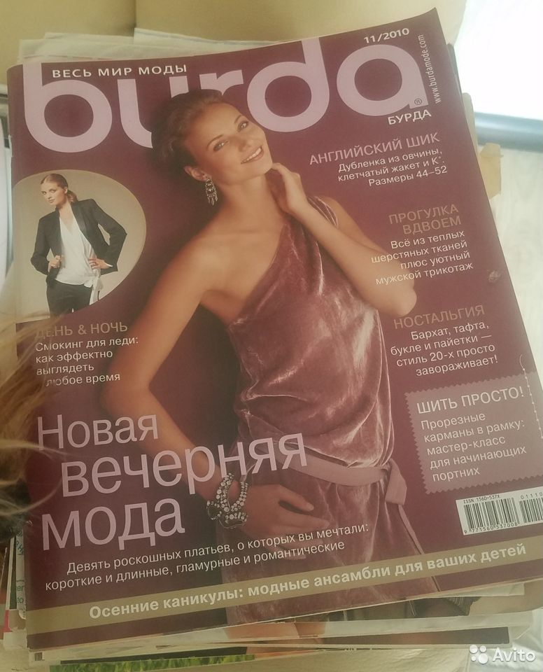 Журналы Бурда
