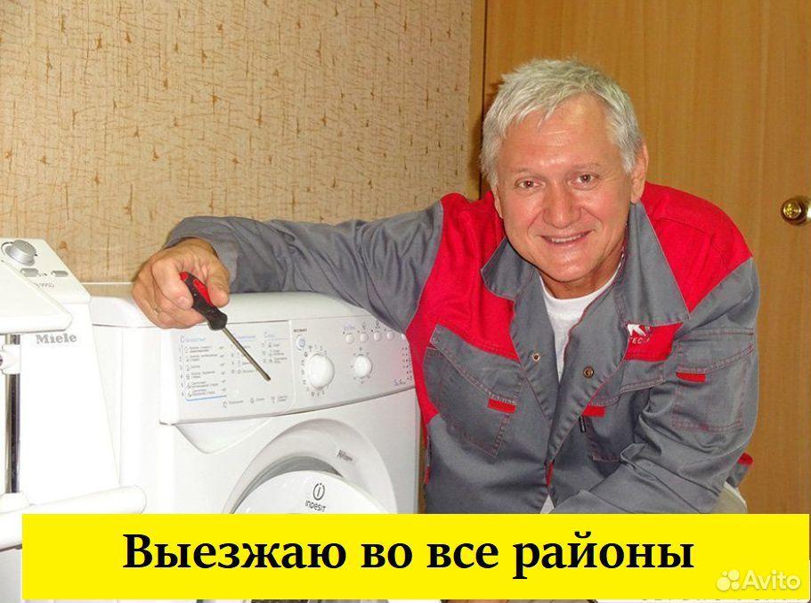 Ремонт Стиральных и посудомоечных машин  89511837365 купить 1