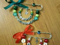 Именные браслеты и булавочки :)