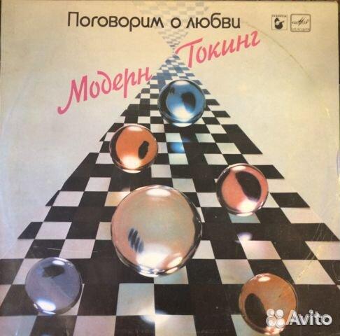 Виниловая пластинка альбома группы Moder Tolking  89991500702 купить 1
