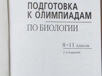 Учебники по биологии для подготовки к олимпиаде