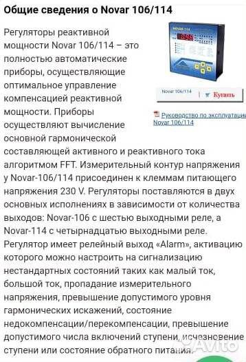 Установка конденсаторная укм63-0,4-125-12,5  89123330200 купить 5