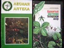 Две книги по растениям