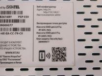 Wifi роутер Onlime In box E70