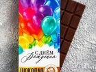 Шоколад молочный «С днём рождения»: 85 Г