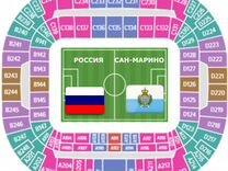 Билеты Россия-Сан-Марино.Все сектора