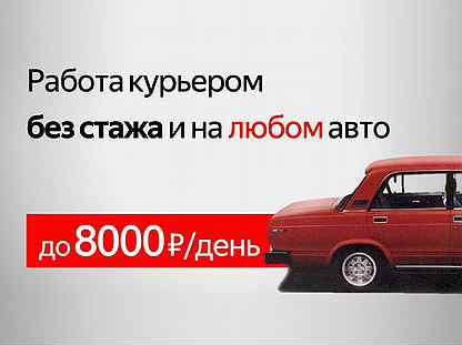 Работа в москве для девушек с свободным графиком работа в витебске моделью