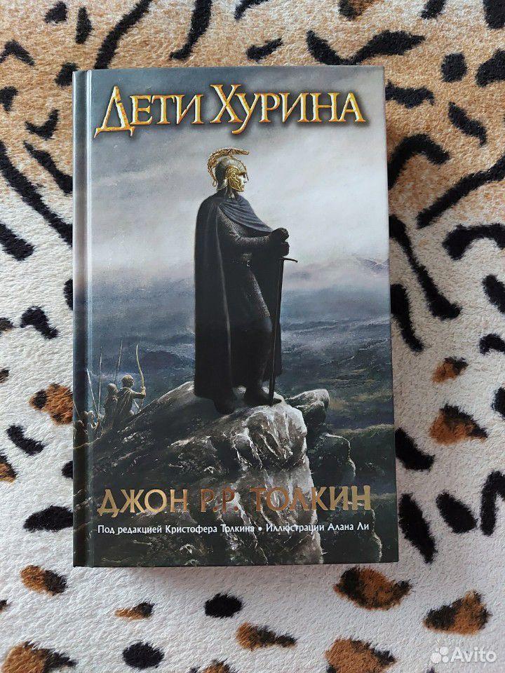 Дж. Р.Р. Толкин Дети Хурина