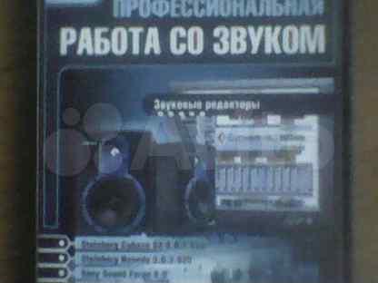 """""""Профессиональная работа со звуком"""" (DVD)"""