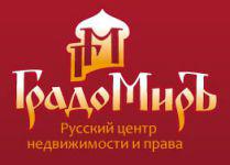 «Градомиръ», Русский центр недвижимости и права